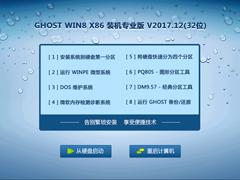 GHOST WIN8 X86 装机专业版 V2017.12(32位)