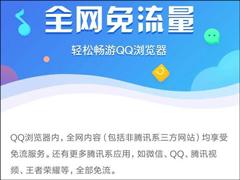 """腾讯王卡又获""""杀手锏"""":QQ浏览器全网免流!"""