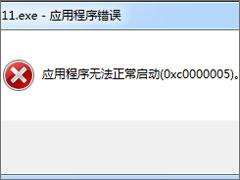 Win7运行软件提示¡°应用程序无法正常启动0xc000005¡±怎么解决£¿