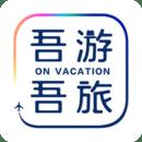 吾游吾旅 v3.1.8