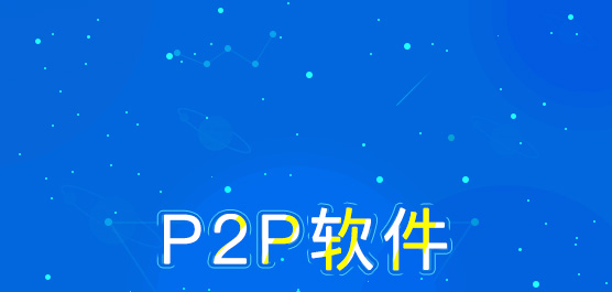 P2P軟件哪個好_p2p軟件有哪些