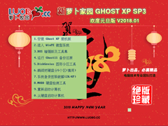GHOST XP SP3 欢度元旦版 V2018.01