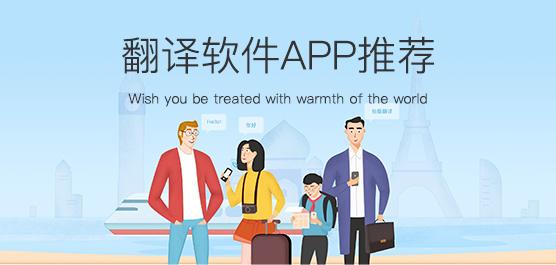 中英文在線翻譯軟件哪個好