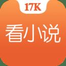 17K小说 v5.7.2