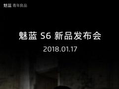 魅蓝:1月17日举办魅蓝S6新品发布会
