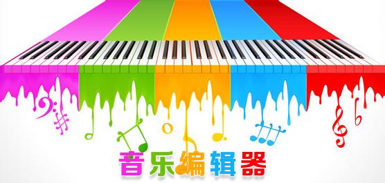 音樂編輯器中文版免費下載_音樂編輯器哪個好