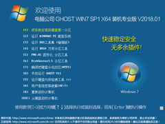 电脑公司 GHOST WIN7 SP1 X64 装机专业版 V2018.01(64位)