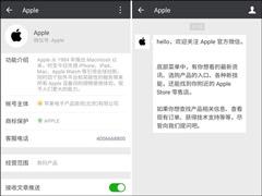 苹果微信公众号有哪些功能?苹果微信公众号功能详解