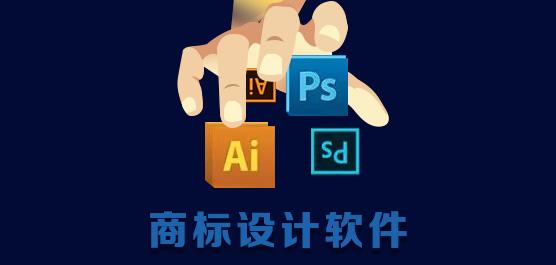 商标设计软件免费版_商标设计软件哪个好