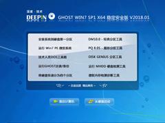 深度技术 GHOST WIN7 SP1 X64 稳定安全版 V2018.01(64位)