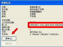 XP提示¡°Windows无法访问指定设备路径或文件¡±怎么办£¿
