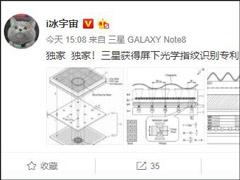 Galaxy Note9首发?网友曝光三星屏下光学指纹识别专利