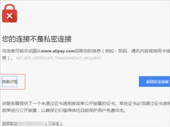 Win7谷歌浏览器提示您的连接不是私密连接怎么办?
