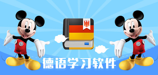 德語學習軟件大全_德語學習軟件免費版下載