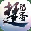 楚留香-网易开年巨作 v3.0