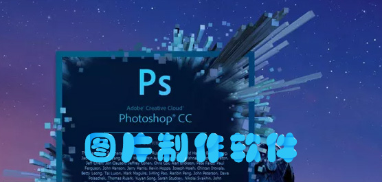 图片制作软件