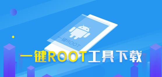 一键Root工具下载