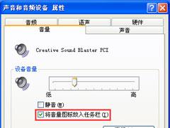 WinXP电脑麦克风没声音怎么设置?