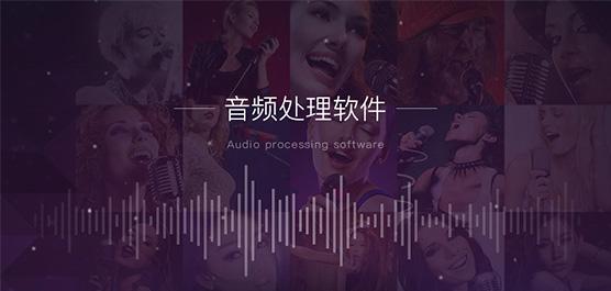 音頻處理軟件
