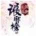 新浪琅琊榜之风起长林辅助脚本 V1.29 绿色版