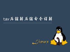 Linux系统下tar压缩解压缩命令详解