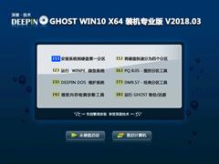 深度技术 GHOST WIN10 X64 装机专业版 V2018.03