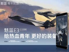 1999元起!魅族发布魅蓝E3 歼-20 定制版手机
