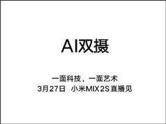 再无短板?小米官方自曝MIX 2S手机将搭载AI双摄