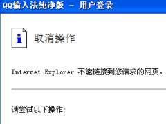 Win7系统QQ输入法无法正常显示登入页面怎么办
