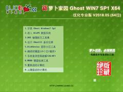 蘿卜家園 GHOST WIN7 SP1 X64 優化專業版 V2018.05 (64位)