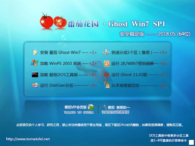 番茄花园 GHOST WIN7 SP1 X64 安全稳定版 V2018.05 (64位)