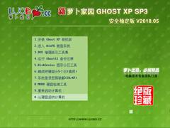 萝卜家园 GHOST XP SP3 安全稳定版 V2018.05