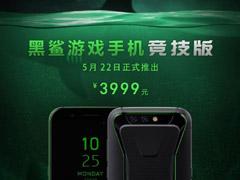 3999元!黑鲨科技宣布5月22日推出黑鲨游戏手机竞技版