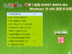 萝卜家园 GHOST WIN10 X64 装机专业版 V2018.05 (64位)