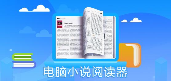电脑小说阅读器