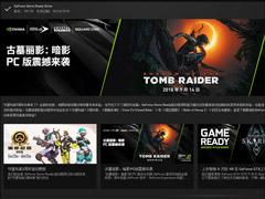 优化多款大作!NVIDIA发布GeForce 397.93显卡驱动(附下载地址)