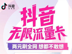 月租仅5元!抖音联合中国电信推出无限流量卡