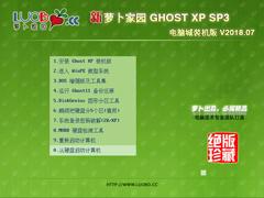 萝卜家园 GHOST XP SP3 电脑城装机版 V2018.07