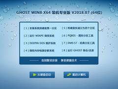 GHOST WIN8 X64 裝機專業版 V2018.07 (64位)