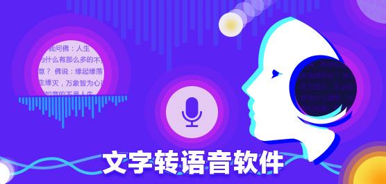 文字转语音软件哪个好_文字转语音软件免费版下载