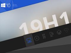微软开始推送Win10 19H1跳跃预览版更新18214(附更新内容)