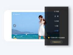 百度网盘APP宣布上线视频倍速播放功能