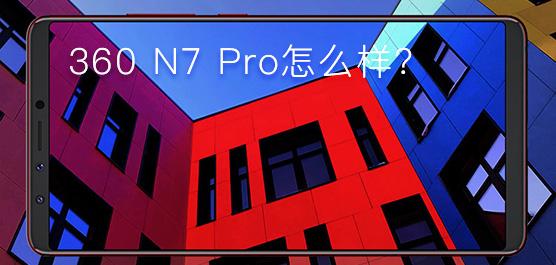 360手机N7 Pro评测及最新消息汇总