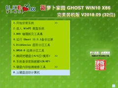 萝卜家园 GHOST WIN10 X86 完美装机版 V2018.09 (32位)