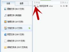 Win7系统如何恢复被删除的文件?
