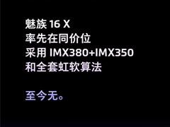 独一无二!魅族官方披露16X手机相机部分参数