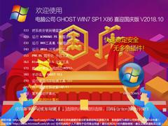电脑公司 GHOST WIN7 SP1 X86 喜迎国庆版 V2018.10(32位)
