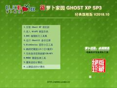 蘿卜家園 GHOST XP SP3 經典旗艦版 V2018.10
