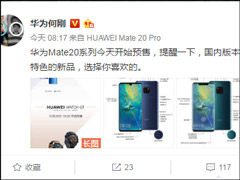 华为何刚:Mate 20系列手机今天10:08开启预售(附预售地址)