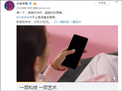小米官方发布MIX 3手机上手视频(附相关视频)